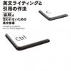 "Fumiko YOSHIMURA ""Citation rules in English writing"" 2013"
